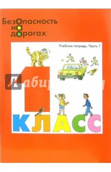 Безопасность на дорогах: Учебник-тетрадь для 1 класса начальной школы. В 2-х частях