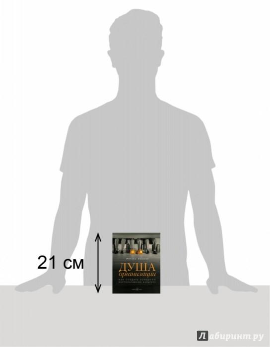 Иллюстрация 1 из 33 для Душа организации: Как создать успешную корпоративную культуру - Ричард Гэлэгер | Лабиринт - книги. Источник: Лабиринт