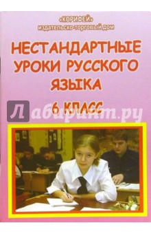 Шашлова Наталья Нестандартные уроки русского языка. 6 класс