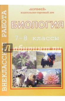 Малашенков Александр Внеклассная работа по биологии. 7-8 классы