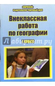 Клюшникова Наталья Внеклассная работа по географии. 7 класс