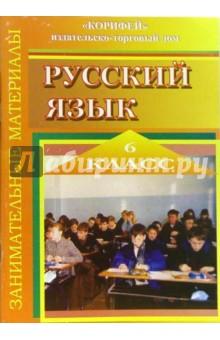 Занимательные материалы по русскому языку. 6 класс