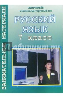 Занимательные материалы по русскому языку. 7 класс