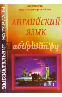 Ефанова Зоя Андреевна Занимательные материалы по английскому языку. 5-6 классы