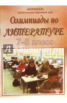 Еременко Наталья Олимпиады по литературе. 7-8 классы
