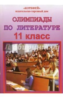 Чикризова Елена Олимпиады по литературе. 11 класс
