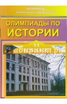 Барзак Елена Олимпиады по истории. 11 класс