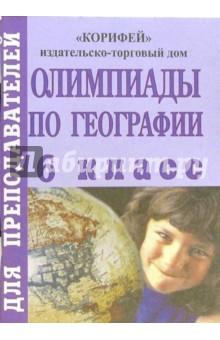 Клюшникова Наталья Олимпиады по географии. 6 класс