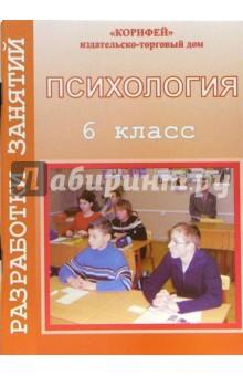 Мухаметова Рената Психология. Разработки занятий. 6 класс