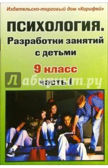 Миронова Маргарита Психология. 9 класс. 1 часть