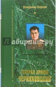 Генерал армии Черняховский: Роман, Карпов Владимир Васильевич