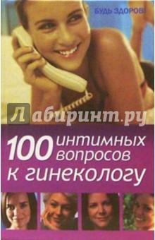 Серпионова Лидия Анатольевна 100 интимных вопросов к гинекологу