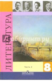 Литература 8 класс учебник литературы онлайн коровина