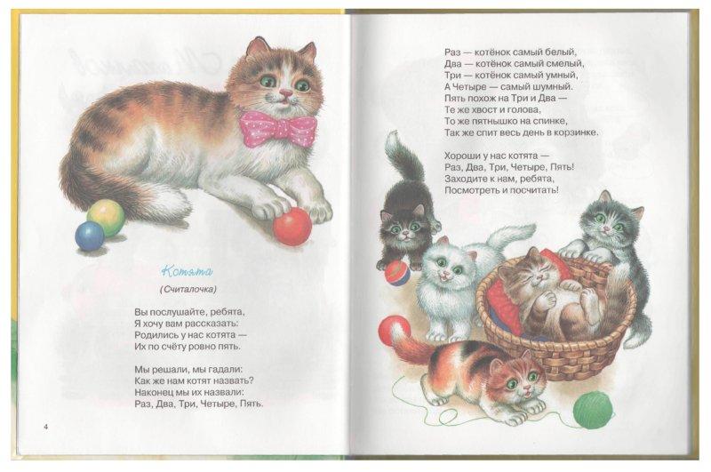 Иллюстрация 1 из 24 для Мы едем, едем, едем... - Сергей Михалков | Лабиринт - книги. Источник: Лабиринт