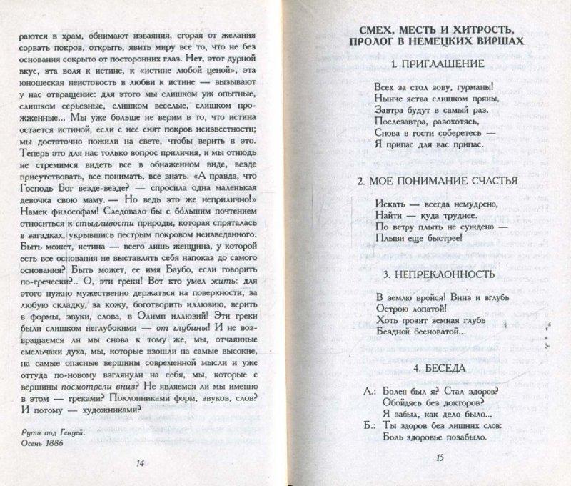 Иллюстрация 1 из 11 для Веселая наука - Фридрих Ницше | Лабиринт - книги. Источник: Лабиринт
