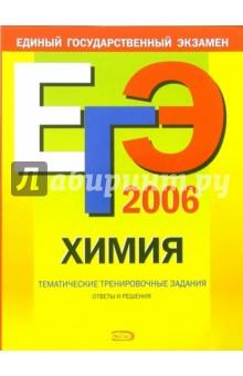 Соколова Ирина Александровна ЕГЭ-2006: Химия: Тематические тренировочные задания