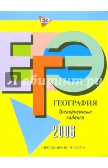Барабанов Вадим Владимирович ЕГЭ-2006: География: Тренировочные задания