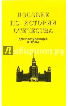 Орлов Александр Иванович, Полунов Александр Юрьевич Пособие по истории Отечества для поступающих в вузы