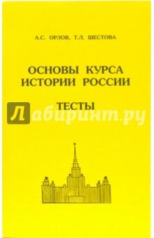 Орлов Александр, Шестова Т.Л. Основы курса истории России. Тесты