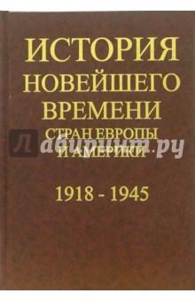 Язьков Е.Ф. История новейшего времени стран Европы и Америки: 1945-2000 года