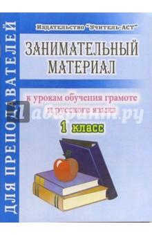 Занимательный материал к урокам обучения грамоте и русского языка. 1 класс