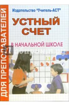 Дьячкова Галина Устный счет в начальной школе