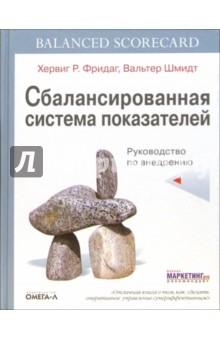 Шмидт Вальтер, Фридаг Хервиг Р. Сбалансированная система показателей: Руководство по внедрению