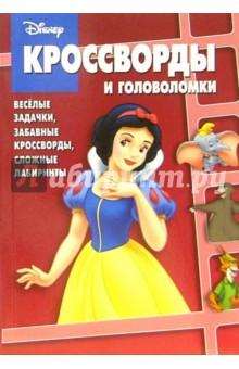 Сборник кроссвордов и головоломок № 2-06 (Белоснежка)