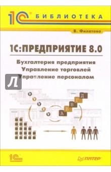 Филатова Виолетта 1С: Предприятие 8.0. Бухгалтерия предприятия, Управление торговлей, Управление персоналом