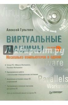 Гультяев Алексей Константинович Виртуальные машины: несколько компьютеров в одном (+CD)