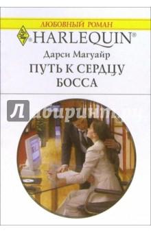 Магуайр Дарси Путь к сердцу босса: Роман