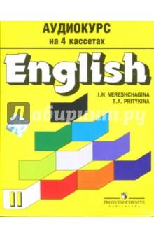 год по английскому 2 класс