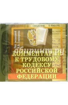 Глазырин Виктор Комментарий к трудовому кодексу Российской Федерации
