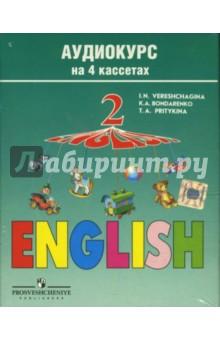 А/к. Аудиокурс к учебнику English для второго класса школ с углубленным изучением языка (4 штуки)