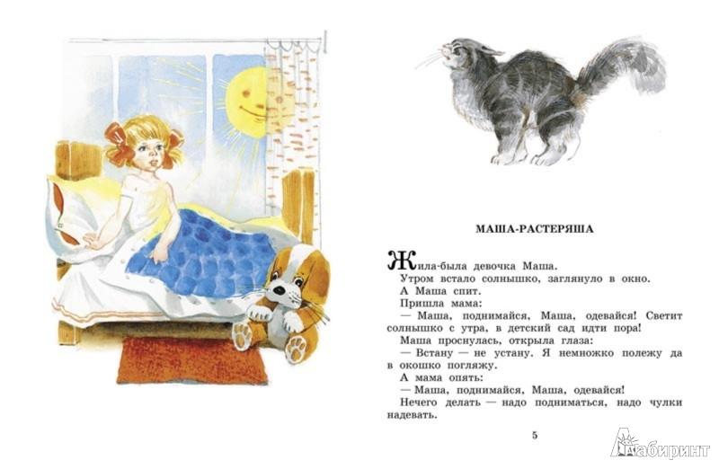 Иллюстрация 1 из 37 для Маша-растеряша - Любовь Воронкова | Лабиринт - книги. Источник: Лабиринт