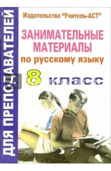 Занимательные материалы по русскому языку. 8 класс