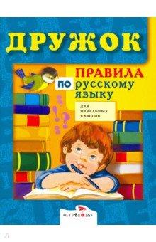 Правила по русскому языку для начальных классов