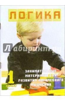 Нежинская Оксана Логика. 1 класс. Занимательные материалы для развития логического мышления