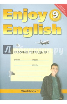 9 класс английский язык биболетова учебник скачать