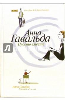 http://img.labirint.ru/images/books3/105482/big.jpg