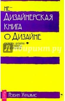 Уильямс Робин Недизайнерская книга о дизайне