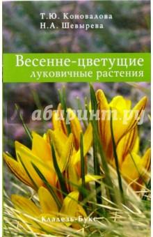 Весенне-цветущие луковичные растения