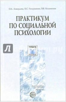 Практикум по социальной психологии: Учебное пособие от Лабиринт