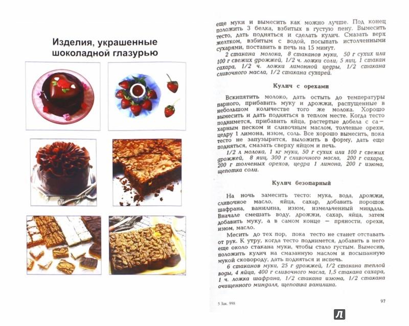 Иллюстрация 1 из 13 для Торты и пирожные - Сергей Петров   Лабиринт - книги. Источник: Лабиринт