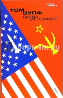 Битва за космосСовременная зарубежная проза<br>Документальный роман классика американской литературы Тома Вулфа в доступной и увлекательной форме рассказывает о событиях конца 1950-1960-х годов, когда холодная война между двумя сверхдержавами СССР и США, вышла на новый виток - началась битва за освоение космического пространства.<br>