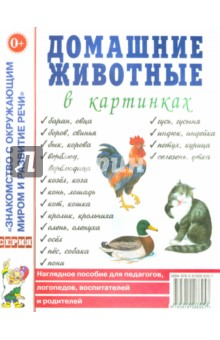 Домашние животные в картинках. Наглядное пособие для педагогов, воспитателей и родителей