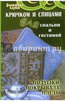 Боброва Татьяна Александровна Крючком и спицами для спальни и гостиной: подушки, покрывала, пледы