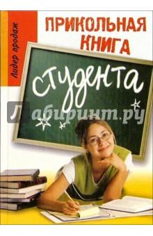 Луговская Юлия Прикольная книга студента