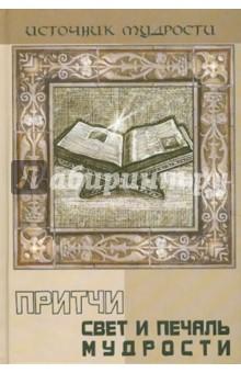 Якушев Андрей Притчи. Свет и печаль мудрости