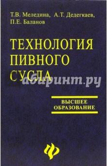 Меледина Татьяна Технология пивного сусла